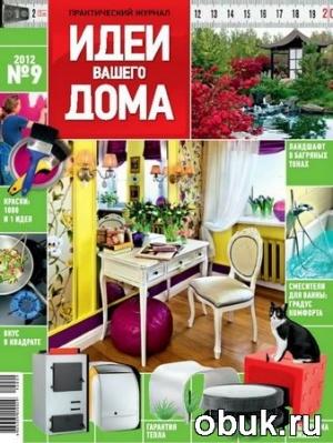 Книга Идеи вашего дома №9 (сентябрь 2012) Россия