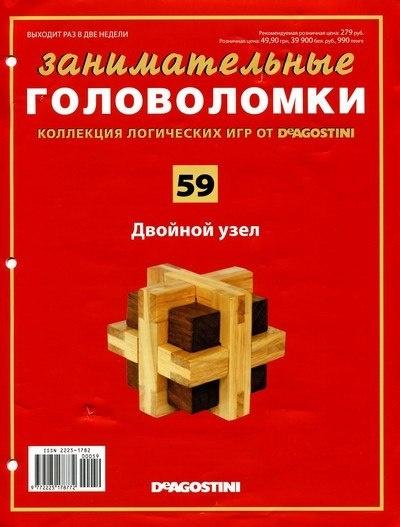 Книга Журнал: Занимательные головоломки № 59 (2014)