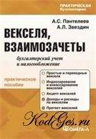 Книга Векселя, взаимозачеты: бухгалтерский учет и налогообложение