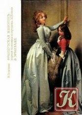 Книга Французская живопись в Эрмитже/ La Peinture francaise musee de I'ermitage