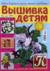 Журнал Вышивка детям №6 2009