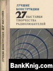 Книга Лучшие конструкции 27-й выставки творчества радиолюбителей