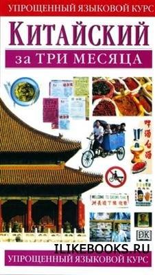 Книга Тун Пинчэн, Бейкер Хью Д. Р. - Китайский за три месяца