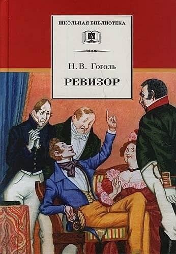 Книга Николай Васильевич Гоголь Ревизор