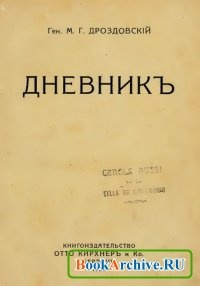 Книга Дроздовский М.Г. Дневник.