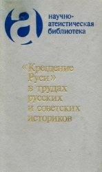 Книга «Крещение Руси» в трудах русских и советских историков