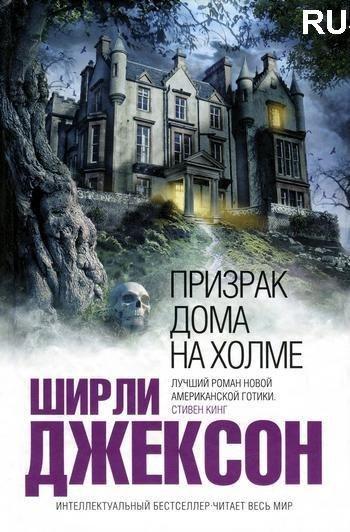 Книга Ширли Джексон Призрак дома на холме