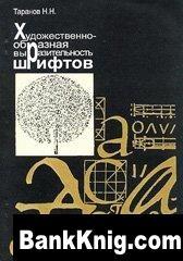 Книга Художественно-образная выразительность шрифтов