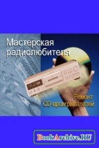 Мастерская радиолюбителя. Выпуск 3 - Ремонт CD проигрывателей..
