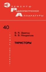 Книга Тиристоры