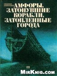 Книга Амфоры, затонувшие корабли, затопленные города