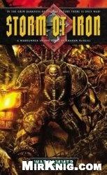 Книга Железный шторм/Storm of Iron