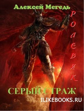 Мегедь Алексей - Ролевик