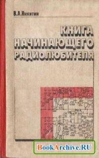 Книга Книга начинающего радиолюбителя.