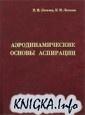 Книга Аэродинамические основы аспирации
