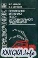 Книга Справочник механика лесозаготовительного предприятия