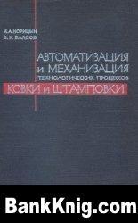 Книга Автоматизация и механизация технологических процессов ковки и штамповки