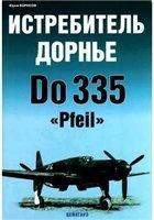 Книга Истребитель Дорнье Do 335 ''Pfeil''