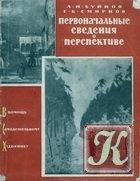 Книга Первоначальные сведения о перспективе