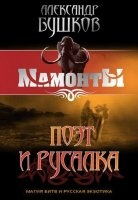 Книга Бушков Александр - Поэт и Русалка