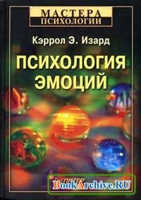 Книга Психология эмоций.