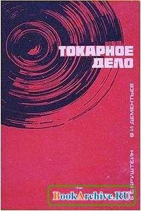 Книга Токарное дело.