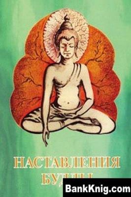 Наставления Будды    (Аудиокнига)