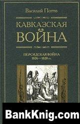 Кавказская война. В 5 томах. Том 3. Персидская война 1826-1828 гг.