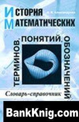 Книга История математических терминов, понятий, обозначений: Словарь-справочник
