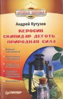 Книга Кутузов А.И. - Керосин, скипидар, деготь – природная сила