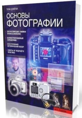 Книга Основы фотографии