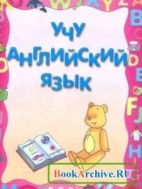 Книга Учу английский язык.