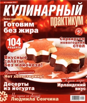Журнал Журнал Кулинарный практикум № 1 2011