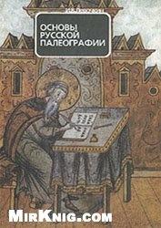 Книга Основы русской палеографии