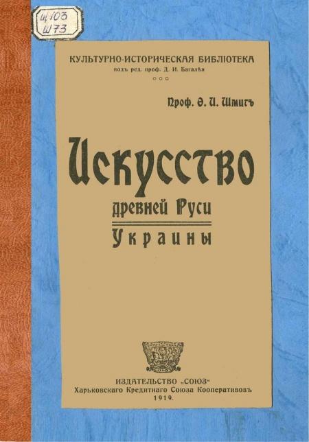 Книга Шмит Ф.И. Искусство древней Руси-Украины. Харьков, 1919.