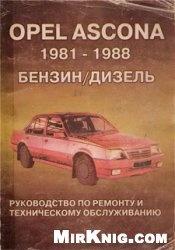 Книга Opel Ascona 1981-1988 бензин/дизель