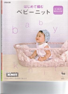 Журнал Журнал Ondori Baby 0-18.I Love Knit.(2006)