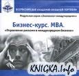 Книга Бизнес-курс. МВА: Управление рисками в международном бизнесе