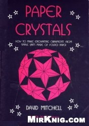 Книга Paper Crystals: How to Make Enchanting Ornaments from Simple Units Made of Folding Paper