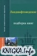 Книга Подборка  книг по ландшафтоведению