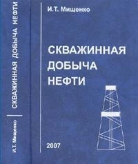 Книга Скважинная добыча нефти
