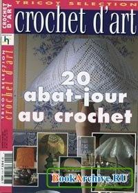 Журнал Crochet d art. 20 вязаных абажуров