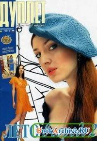 Журнал Дуплет №65 Лето в городе-2