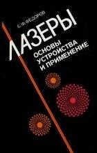 Книга Лазеры. Основы устройства и применение (качественная версия)