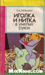 Книга Иголка и нитка в умелых руках