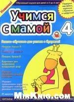 Журнал Учимся с мамой №4 (2006)