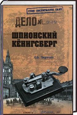 Книга Шпионский Кенигсберг