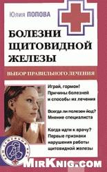Книга Болезни щитовидной железы. Выбор правильного лечения