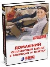 Книга Домашний онлайновый бизнес в вопросах и ответах