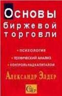 Книга Основы биржевой торговли